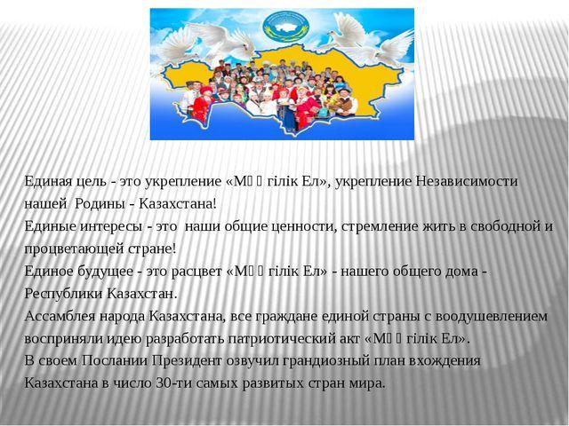 Единая цель - это укрепление «Мәңгілік Ел», укрепление Независимости нашей ...