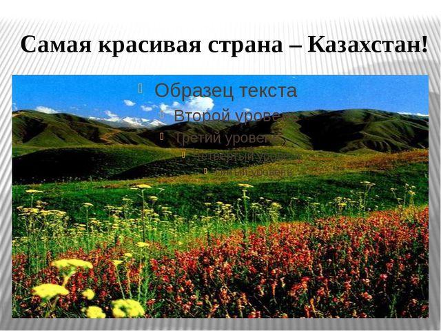 Самая красивая страна – Казахстан!