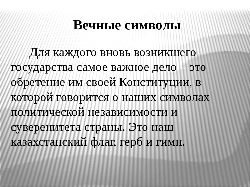 Вечные символы Для каждого вновь возникшего государства самое важное дело – э...