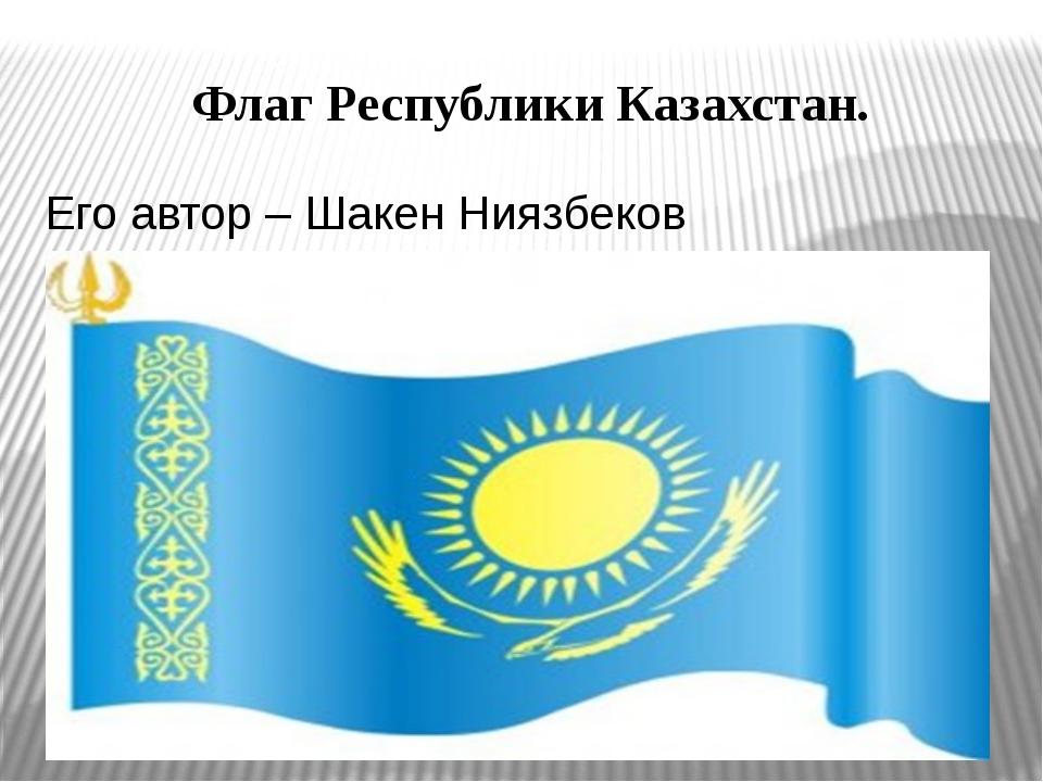 Флаг Республики Казахстан. Его автор – Шакен Ниязбеков