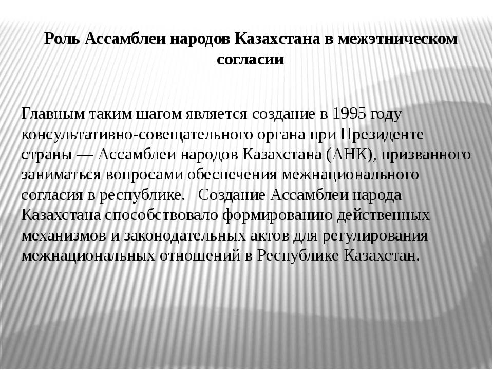 Роль Ассамблеи народов Казахстана в межэтническом согласии Главным таким шаго...