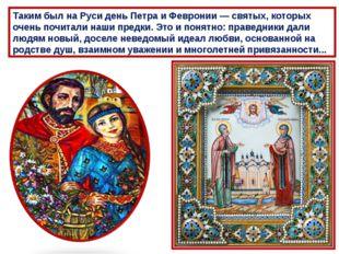 Таким был на Руси день Петра и Февронии — святых, которых очень почитали наши