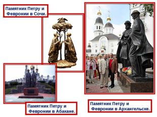 Памятник Петру и Февронии в Архангельске. Памятник Петру и Февронии в Абакане