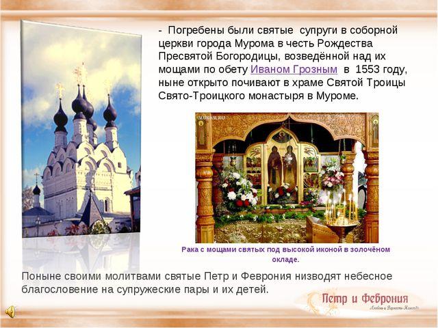 - Погребены были святые супруги в соборной церкви города Мурома в честь Рожде...