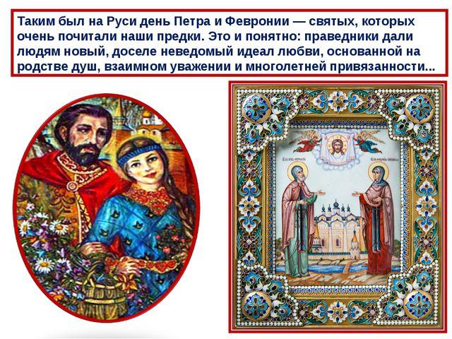 Таким был на Руси день Петра и Февронии — святых, которых очень почитали наши...