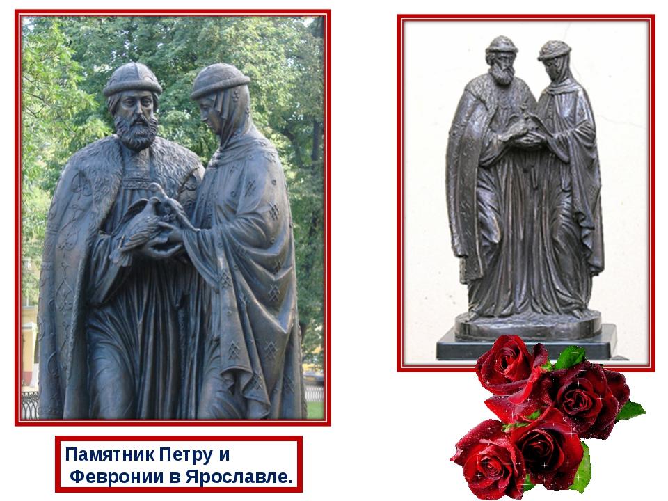 Памятник Петру и Февронии в Ярославле.