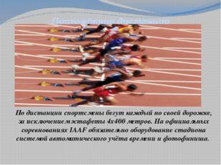 Прохождение дистанции По дистанции спортсмены бегут каждый по своей дорожке,