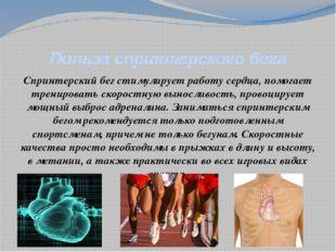 Польза спринтерского бега Спринтерский бег стимулирует работу сердца, помогае