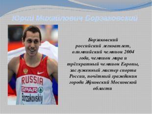 Юрий Михайлович Борзаковский Борзаковский российский легкоатлет, олимпийский