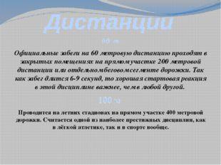 Дистанции 60 м Официальные забеги на 60 метровую дистанцию проходят в закрыты