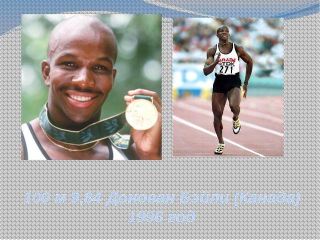 100 м 9,84 Донован Бэйли (Канада) 1996 год
