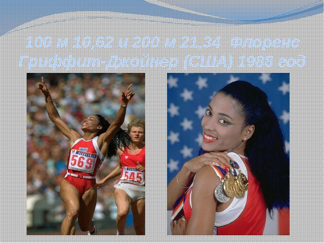 100 м 10,62 и 200 м 21,34 Флоренс Гриффит-Джойнер (США) 1988 год