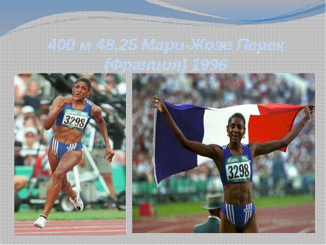 400 м 48,25 Мари-Жозе Перек (Франция) 1996
