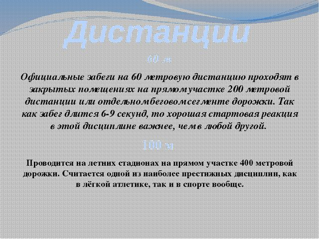 Дистанции 60 м Официальные забеги на 60 метровую дистанцию проходят в закрыты...