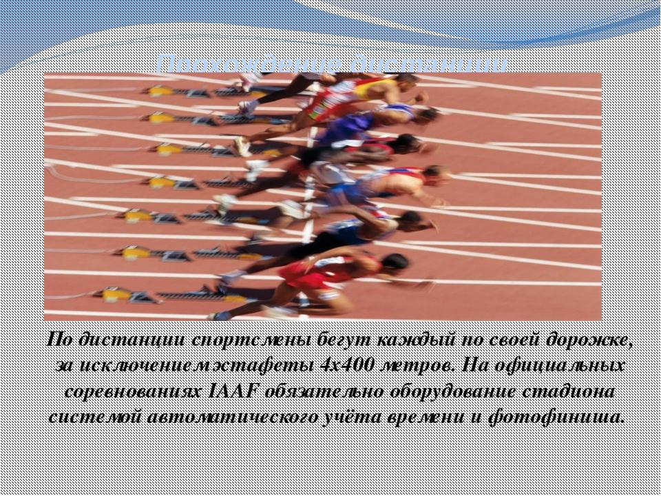 Прохождение дистанции По дистанции спортсмены бегут каждый по своей дорожке,...