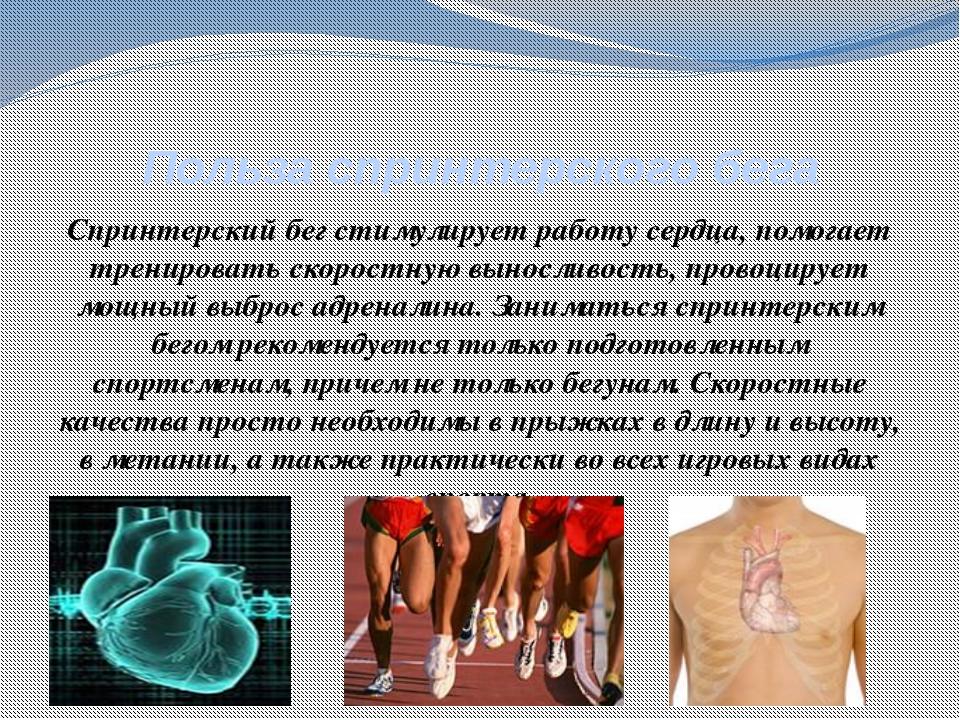 Польза спринтерского бега Спринтерский бег стимулирует работу сердца, помогае...