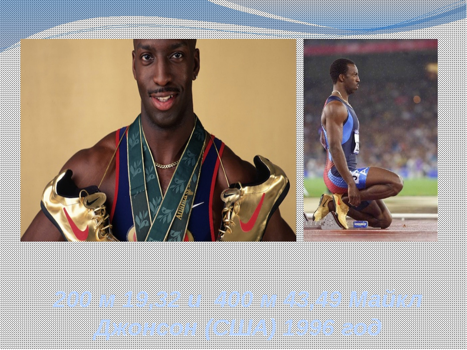200 м 19,32 и 400 м 43,49 Майкл Джонсон (США) 1996 год