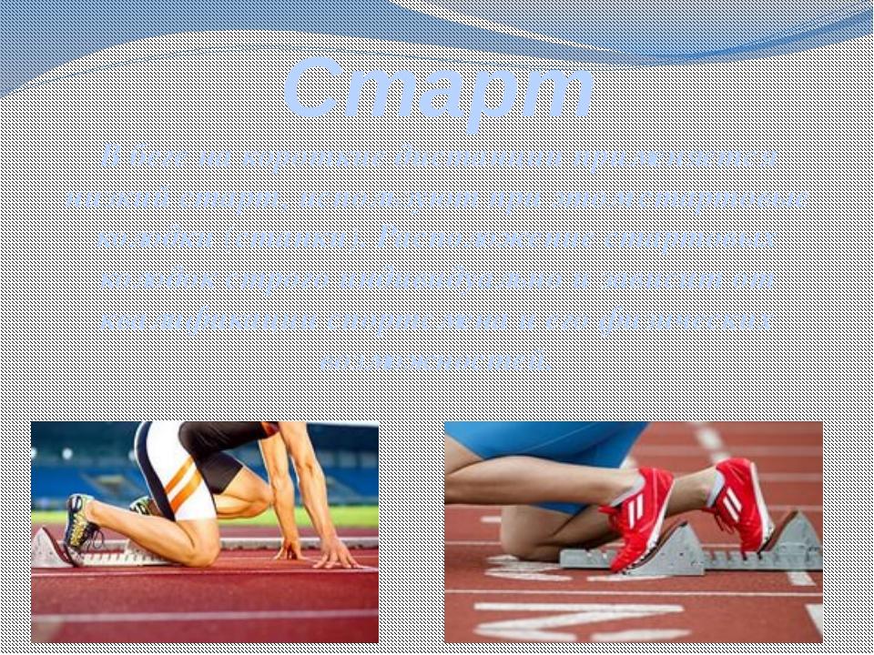 Старт В беге на короткие дистанции применяется низкий старт, используют при э...