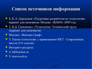 Список источников информации 1. К.Л. Дерендяев «Поурочные разработки по техно