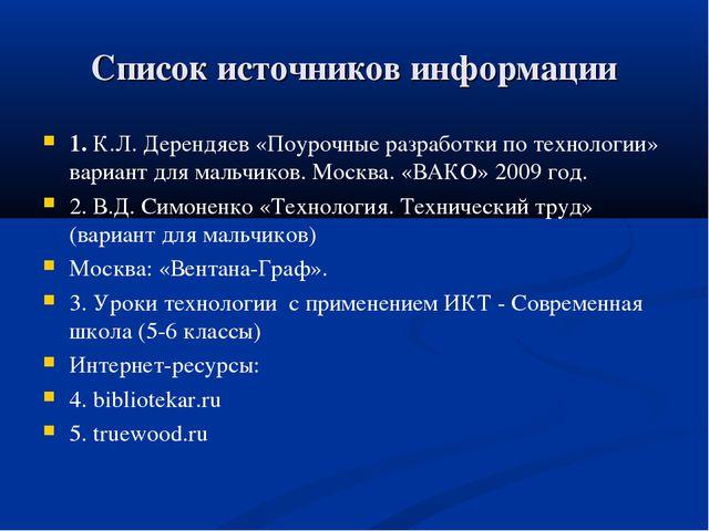 Список источников информации 1. К.Л. Дерендяев «Поурочные разработки по техно...