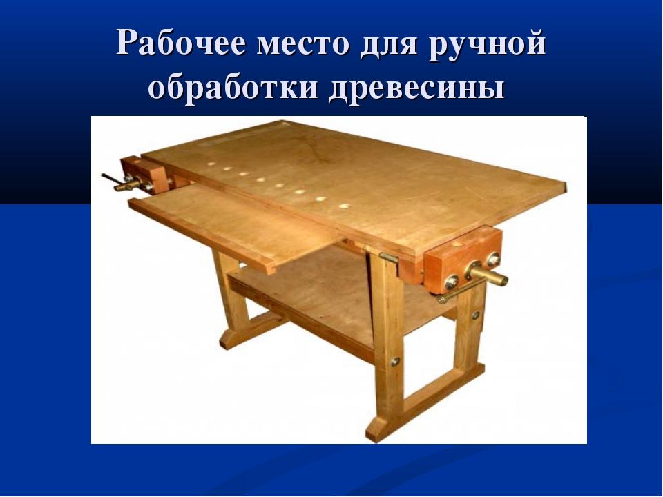 Рабочее место для ручной обработки древесины