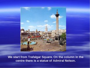 We start from Trafalgar Square. On the column in the centre there is a statue