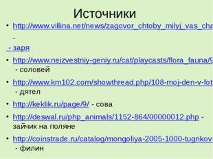 Источники http://www.villina.net/news/zagovor_chtoby_milyj_vas_chashhe_vspomi