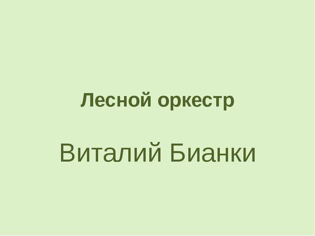 Лесной оркестр Виталий Бианки