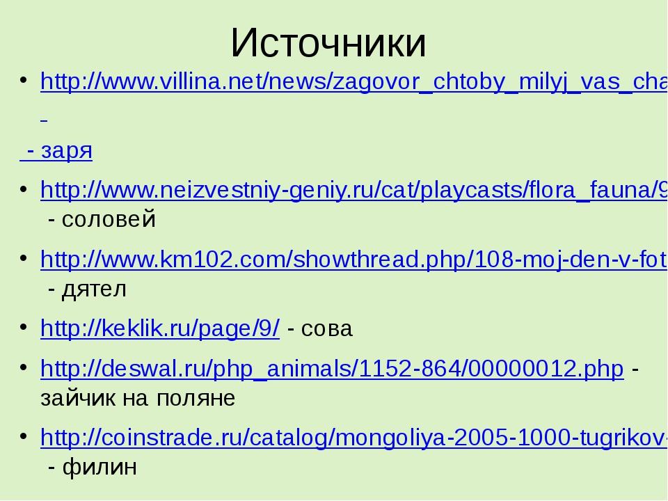 Источники http://www.villina.net/news/zagovor_chtoby_milyj_vas_chashhe_vspomi...