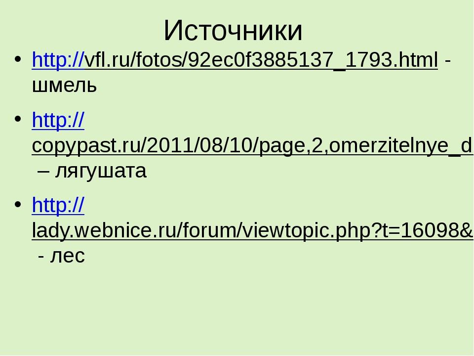 Источники http://vfl.ru/fotos/92ec0f3885137_1793.html - шмель http://copypast...