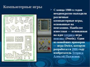 Компьютерные игры С конца 1980-х годов неоднократно выходили различные компью