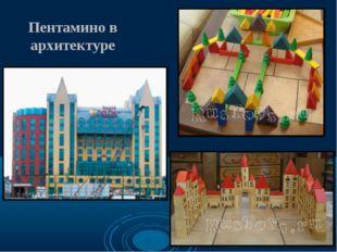 Пентамино в архитектуре