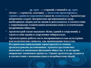 Архитекту́ра (от др.-греч. — старший, главный и др.-греч. τέκτων— строитель