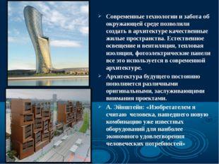 Современные технологии и забота об окружающей среде позволили создать в архит