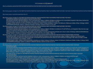 Источники изображений http://ru.wikipedia.org/wiki/%D0%9F%D0%B5%D0%BD%D1%82%D