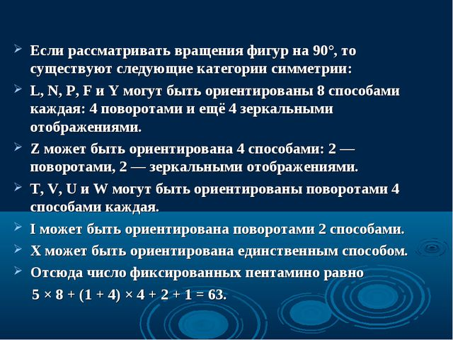 Если рассматривать вращения фигур на 90°, то существуют следующие категории с...