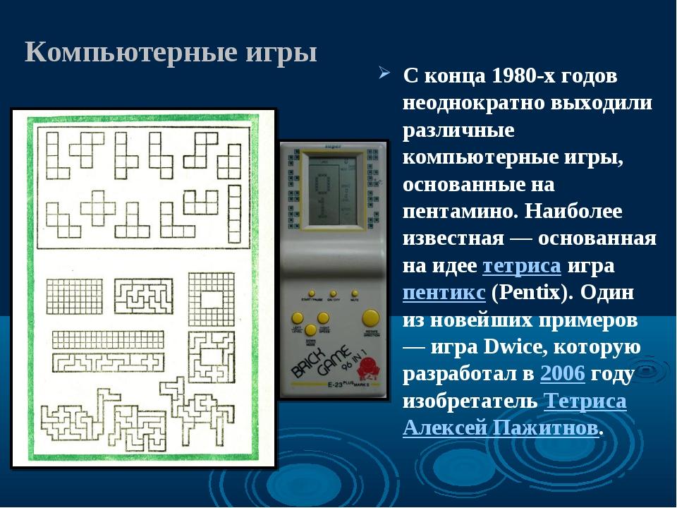 Компьютерные игры С конца 1980-х годов неоднократно выходили различные компью...