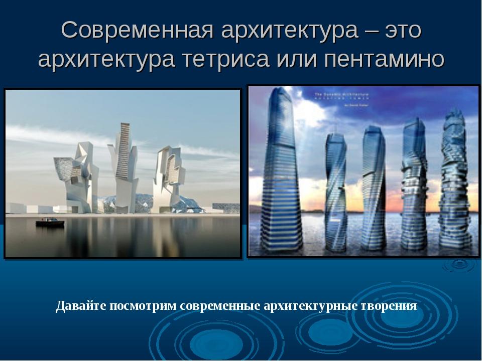 Современная архитектура – это архитектура тетриса или пентамино Давайте посмо...