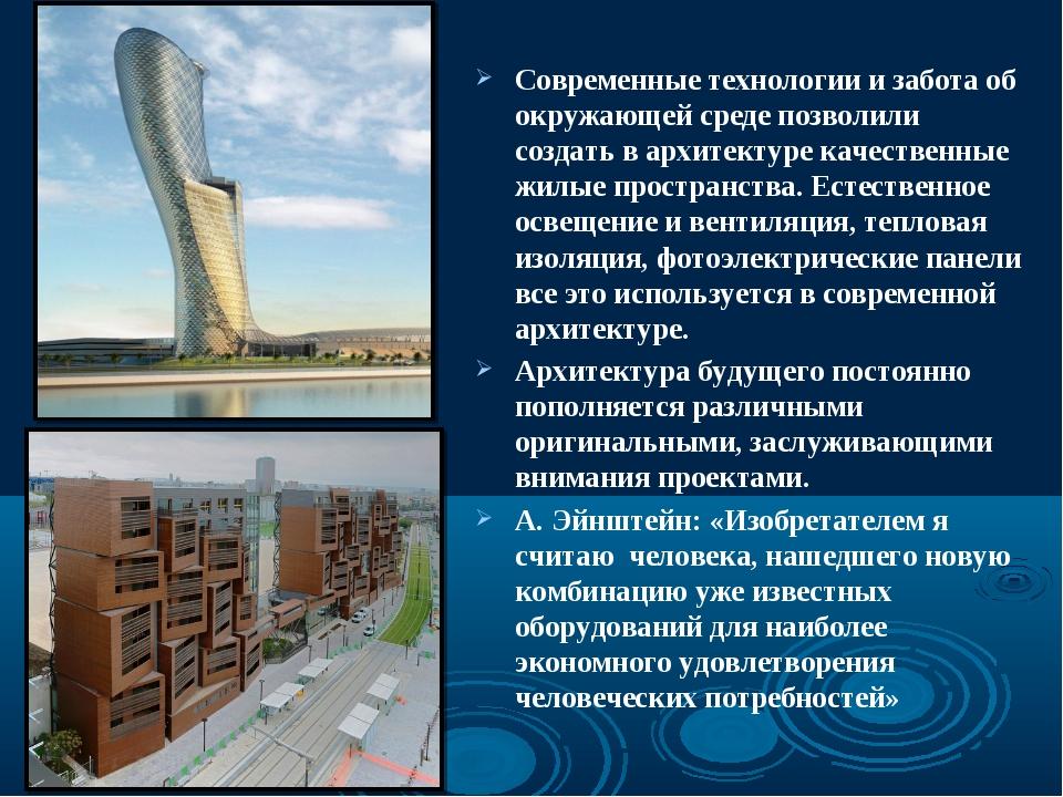 Современные технологии и забота об окружающей среде позволили создать в архит...