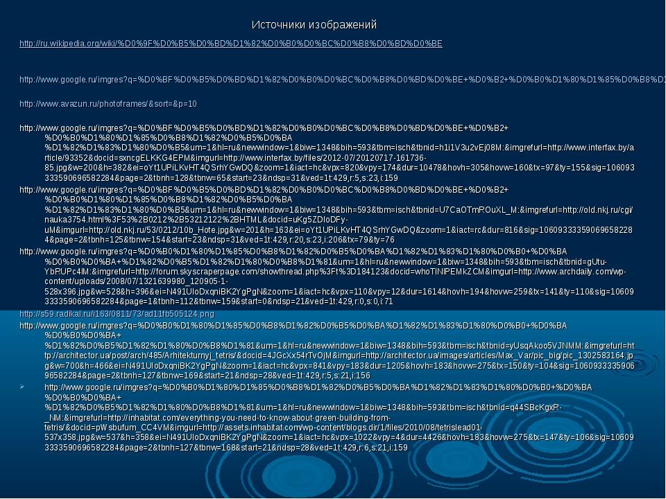 Источники изображений http://ru.wikipedia.org/wiki/%D0%9F%D0%B5%D0%BD%D1%82%D...