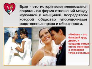Брак - это исторически меняющаяся социальная форма отношений между мужчиной и