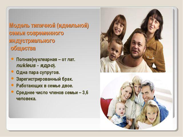 Модель типичной (идеальной) семьи современного индустриального общества Полна...