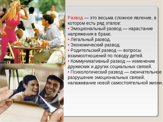 Развод — это весьма сложное явление, в котором есть ряд этапов: • Эмоциональн...