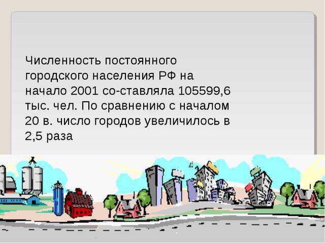 Численность постоянного городского населения РФ на начало 2001 составляла 10...