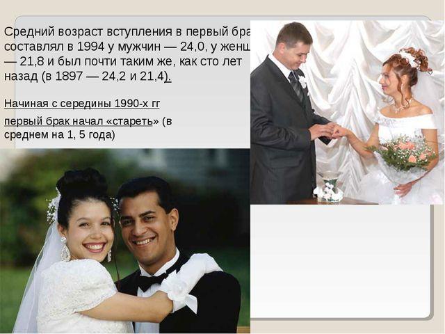 Начиная с середины 1990-х гг первый брак начал «стареть» (в среднем на 1, 5 г...