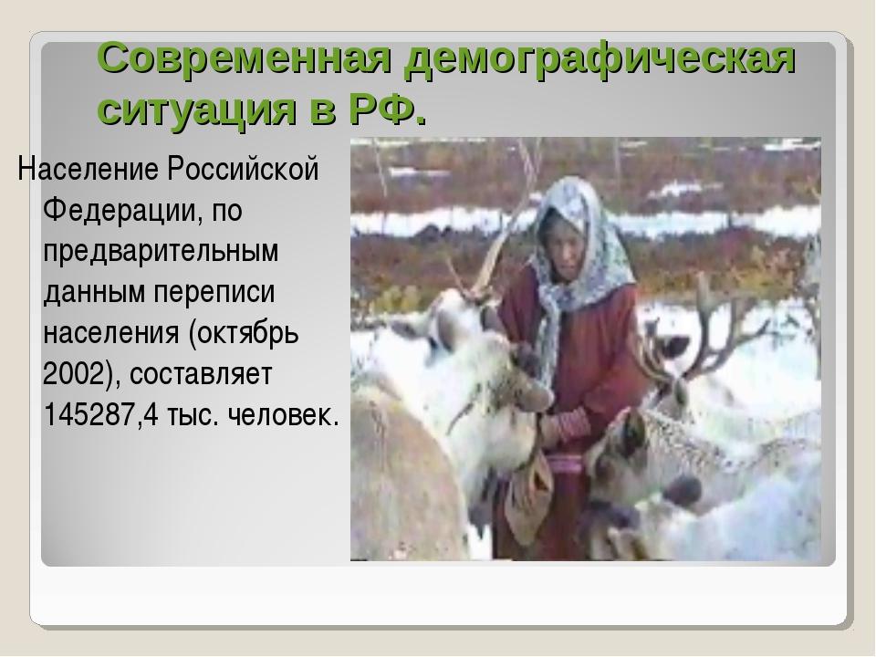 Современная демографическая ситуация в РФ. Население Российской Федерации, по...