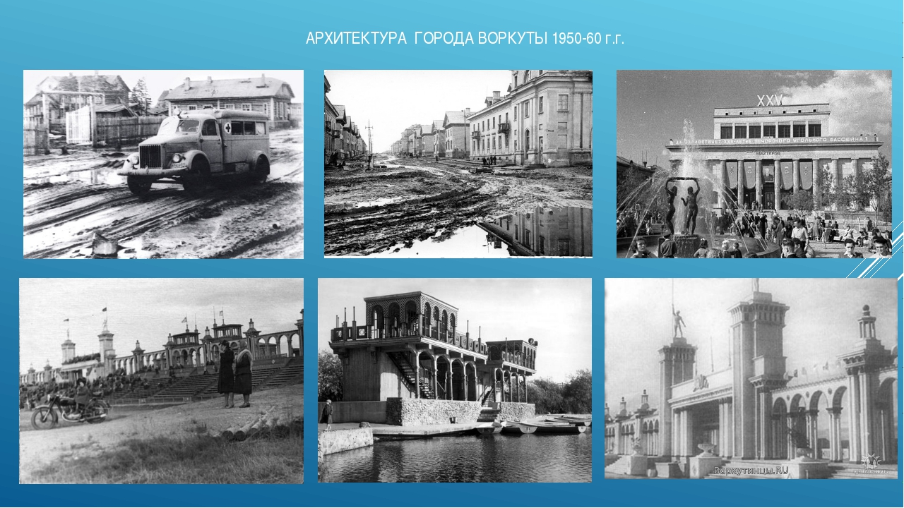 АРХИТЕКТУРА ГОРОДА ВОРКУТЫ 1950-60 г.г.