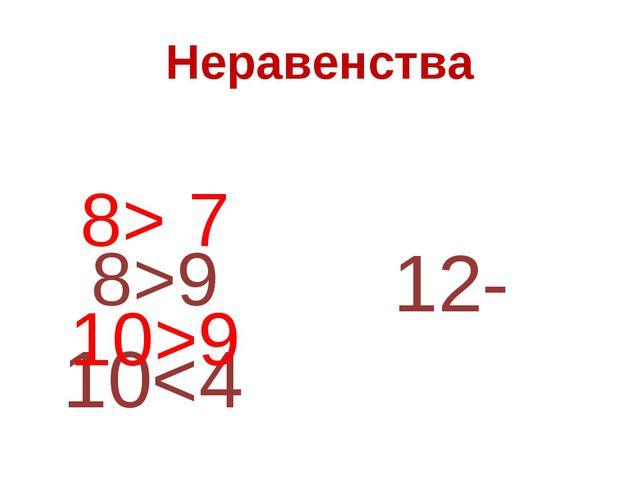 Неравенства 12-109 8> 7 10>9