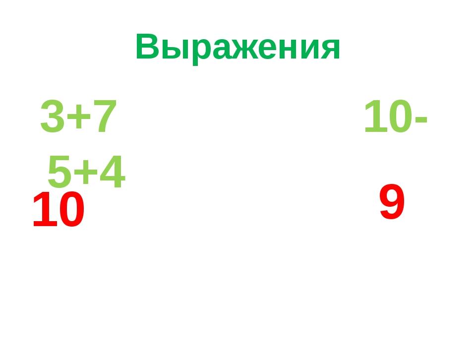 Выражения 3+7 10-5+4 10 9