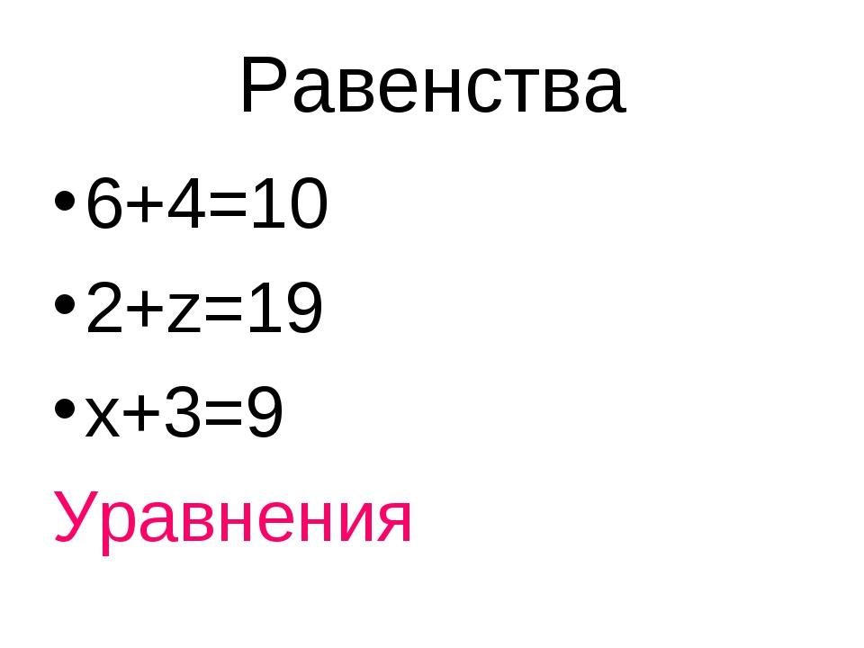 Равенства 6+4=10 2+z=19 х+3=9 Уравнения